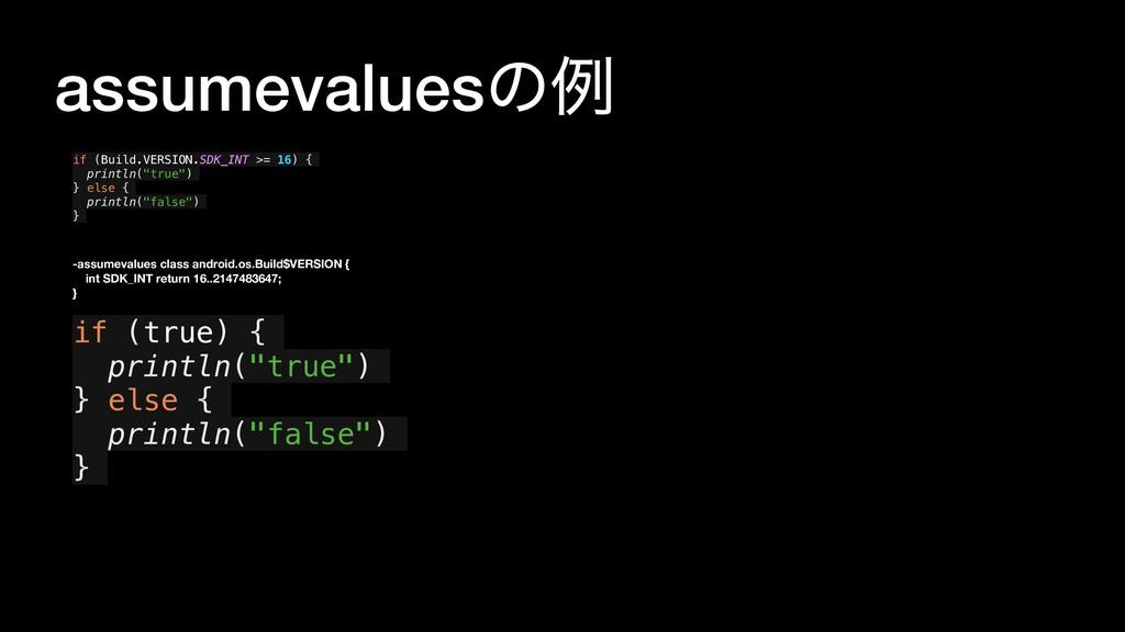 assumevaluesͷྫ if (Build.VERSION.SDK_INT >= 16)...