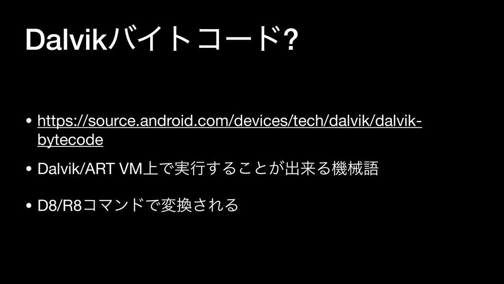 DalvikόΠτίʔυ? • https://source.android.com/devi...