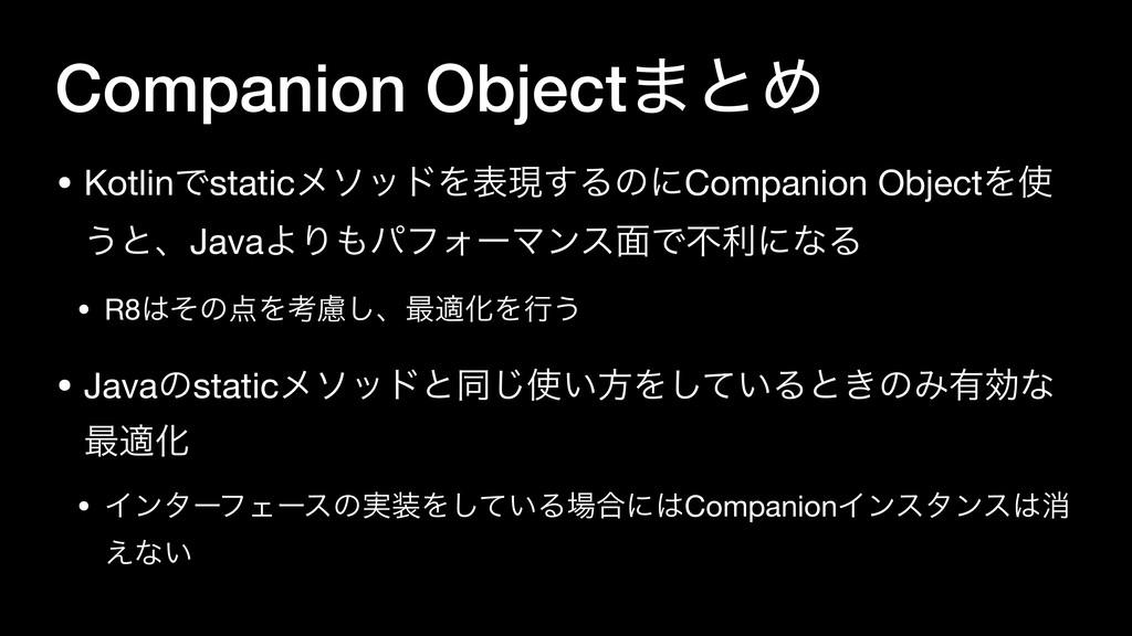 Companion Object·ͱΊ • KotlinͰstaticϝιουΛදݱ͢ΔͷʹC...