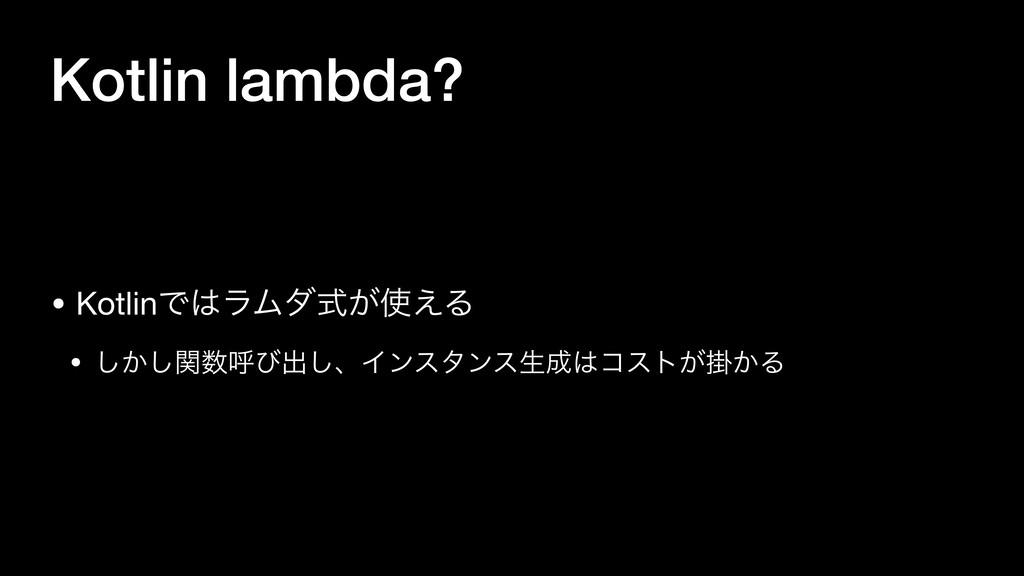 Kotlin lambda? • KotlinͰϥϜμ͕ࣜ͑Δ  • ͔ؔ͠͠ݺͼग़͠ɺ...
