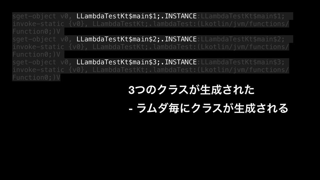 sget-object v0, LLambdaTestKt$main$1;.INSTANCE:...