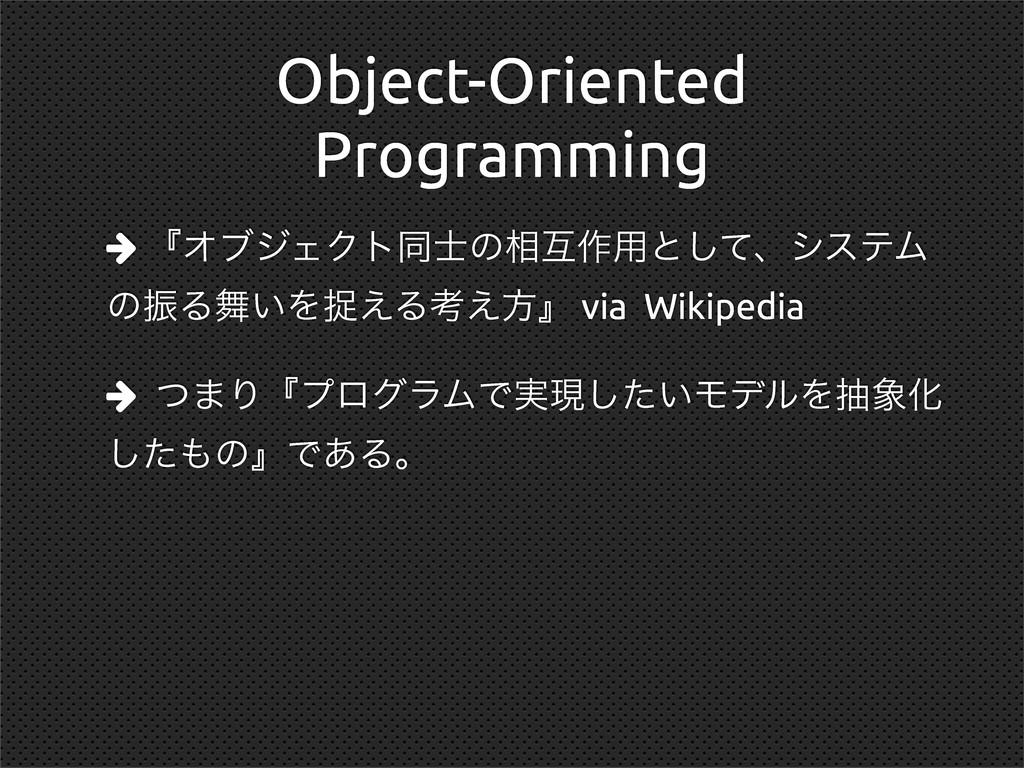 Object-Oriented Programming  ʰΦϒδΣΫτಉͷ૬ޓ࡞༻ͱͯ͠...