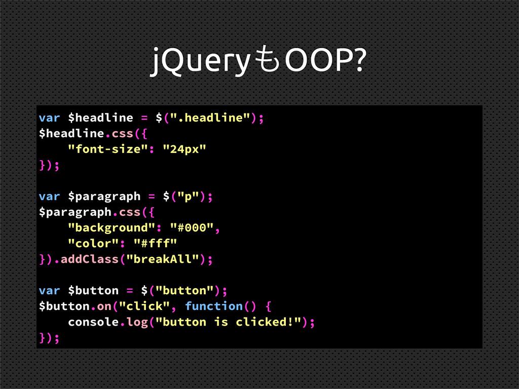 """jQueryOOP? var $headline = $("""".headline""""); $he..."""