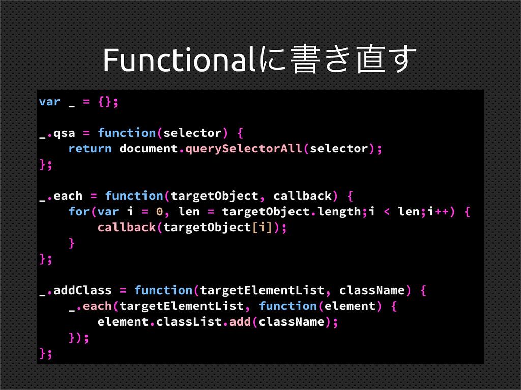 Functionalʹॻ͖͢ var _ = {}; _.qsa = function(se...