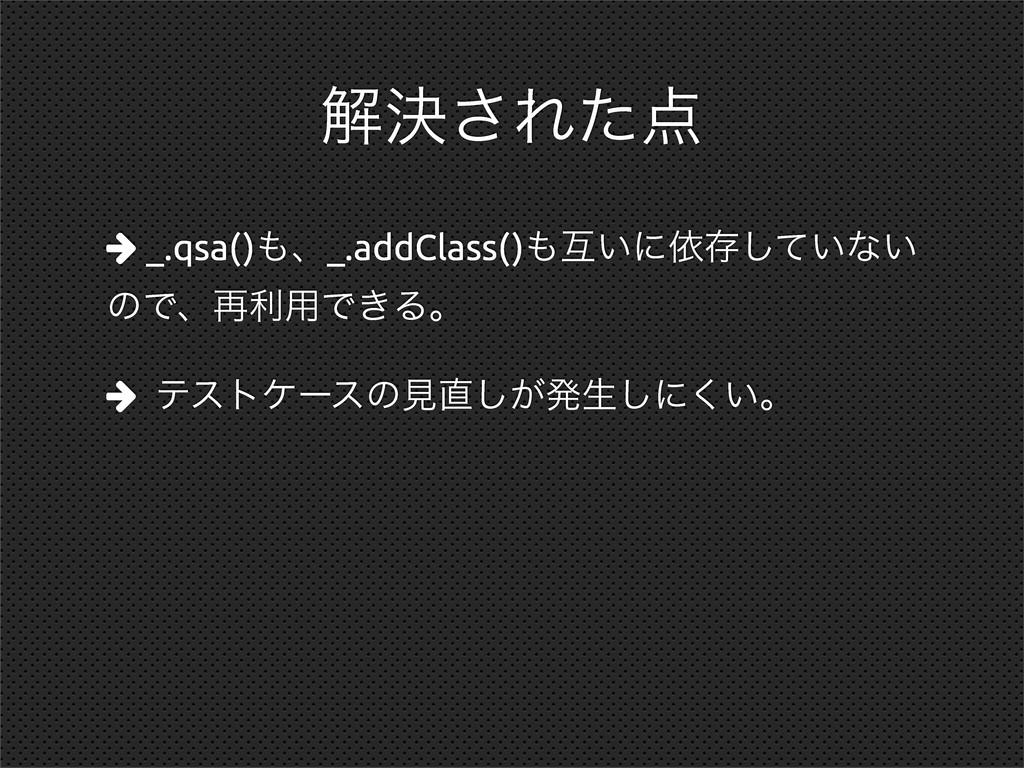 ղܾ͞Εͨ  _.qsa()ɺ_.addClass()ޓ͍ʹґଘ͍ͯ͠ͳ͍ ͷͰɺ࠶ར...