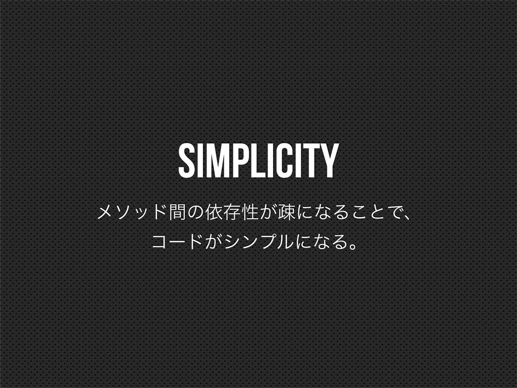 Simplicity ϝιουؒͷґଘੑ͕ૄʹͳΔ͜ͱͰɺ ίʔυ͕γϯϓϧʹͳΔɻ