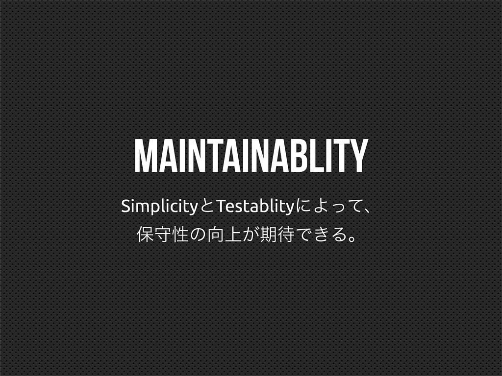 Maintainablity SimplicityͱTestablityʹΑͬͯɺ อकੑͷ...