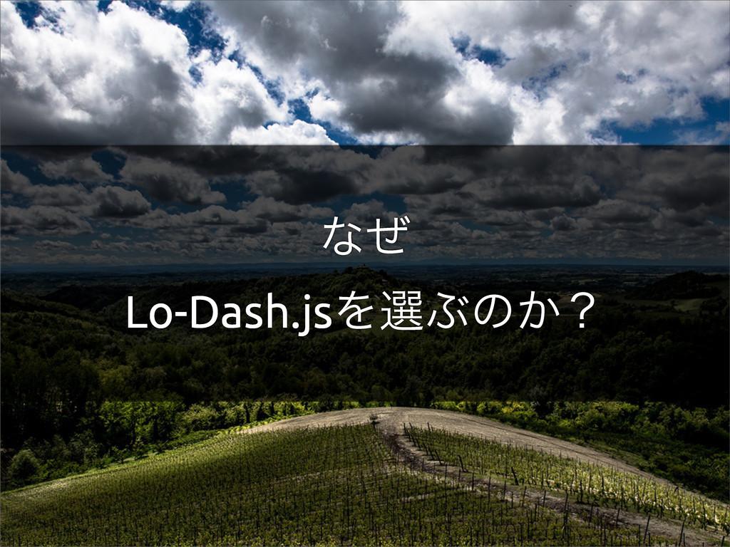 ͳͥ Lo-Dash.jsΛબͿͷ͔ʁ