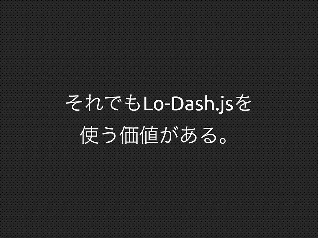 ͦΕͰLo-Dash.jsΛ ͏Ձ͕͋Δɻ
