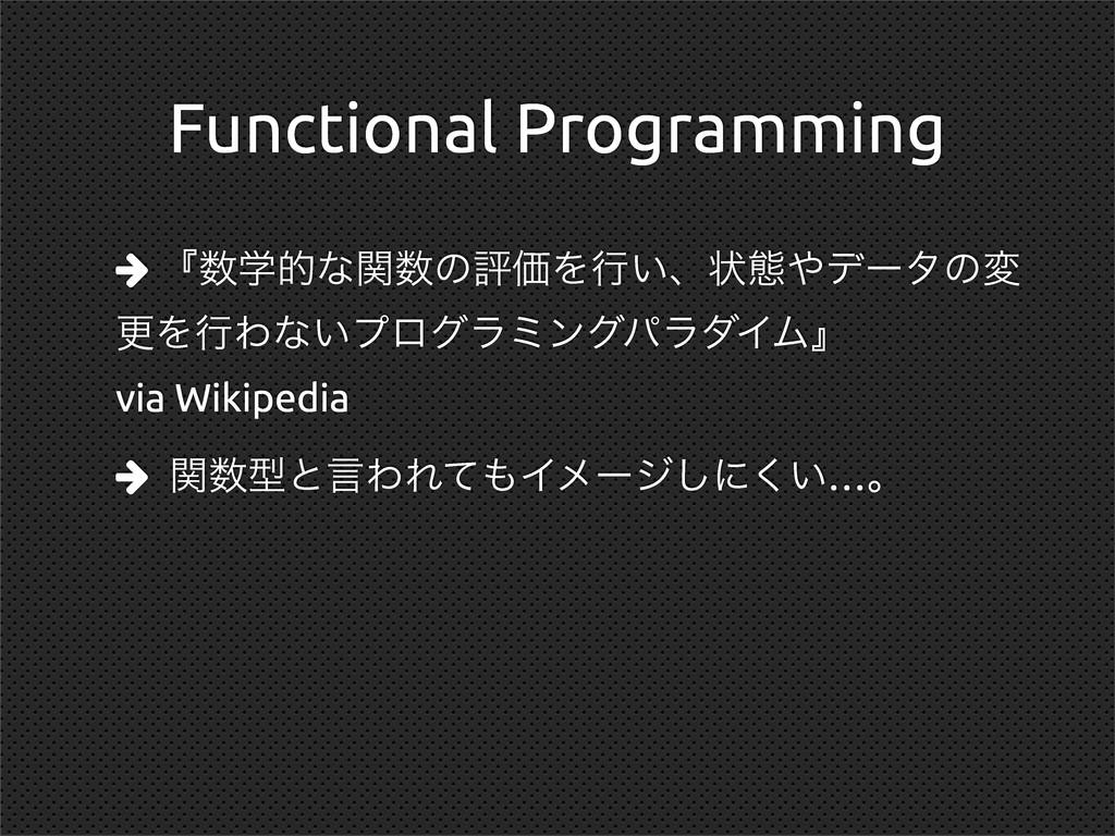 Functional Programming  ʰֶతͳؔͷධՁΛߦ͍ɺঢ়ଶσʔλͷม...