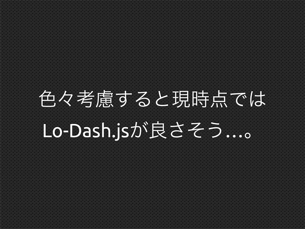 ৭ʑߟྀ͢ΔͱݱͰ Lo-Dash.js͕ྑͦ͞͏…ɻ