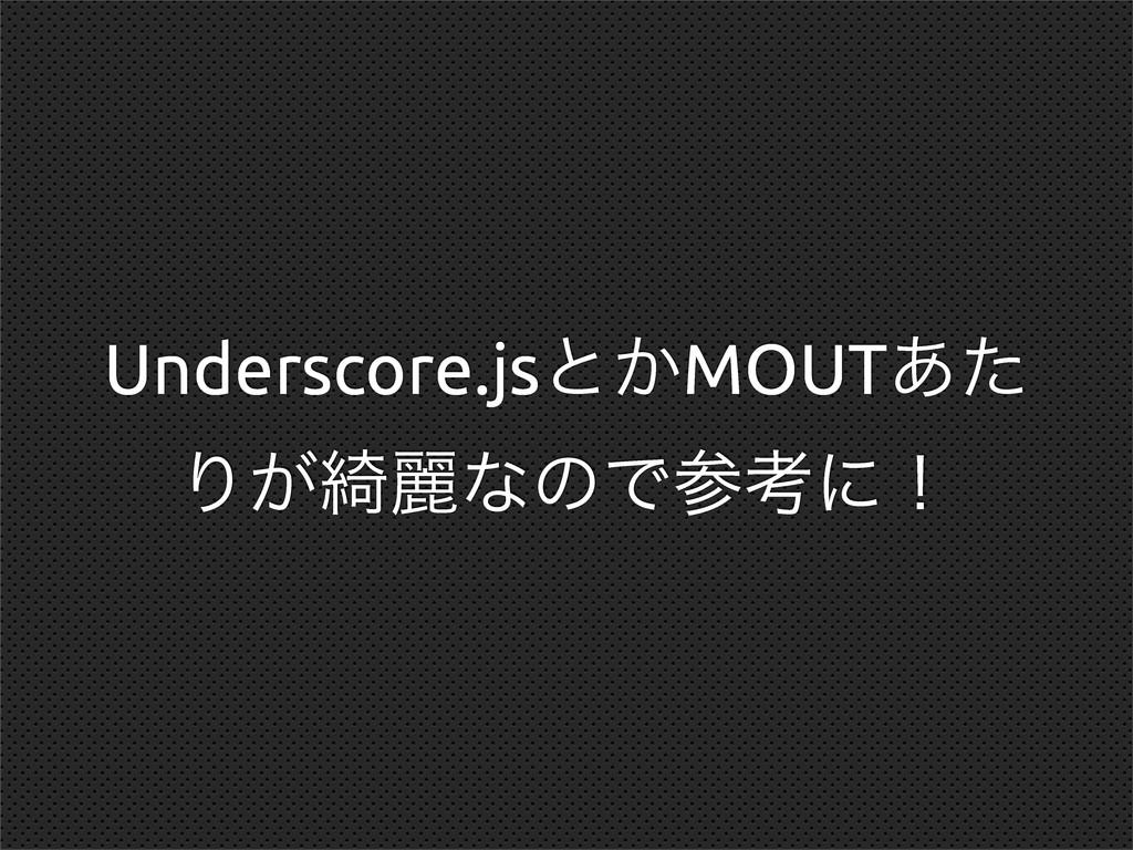 Underscore.jsͱ͔MOUT͋ͨ Γ͕៉ྷͳͷͰߟʹʂ