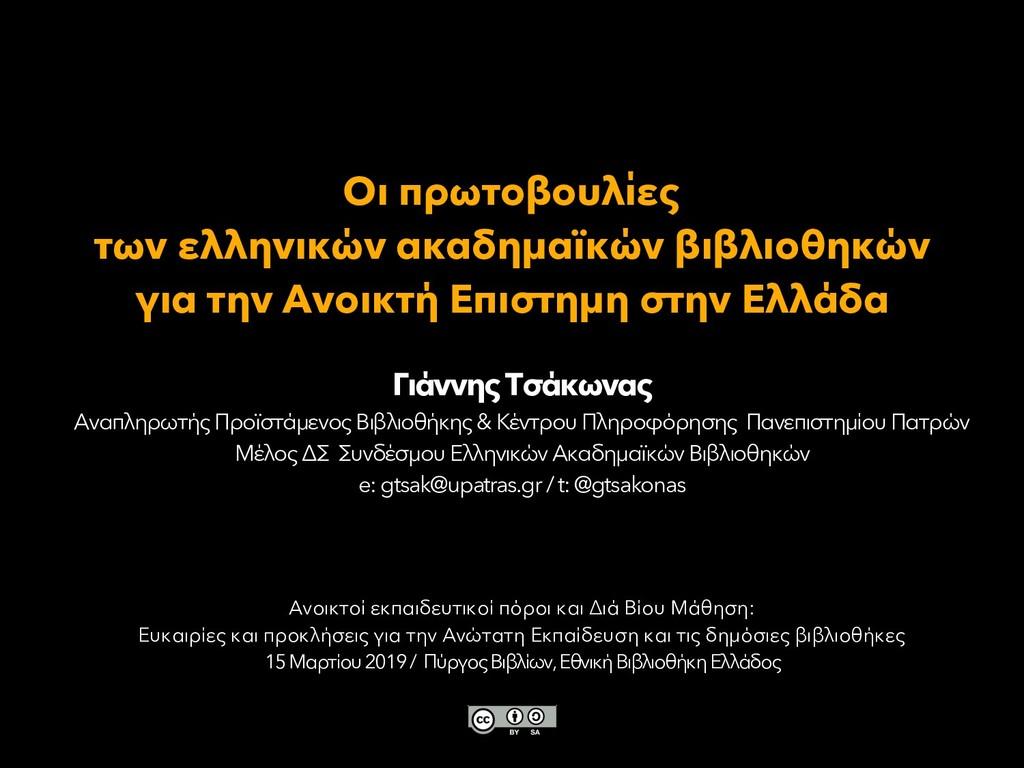 Οι πρωτοβουλίες των ελληνικών ακαδημαϊκών βιβλι...