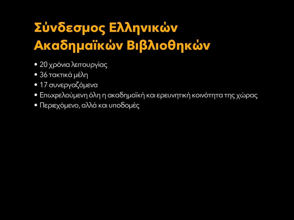Σύνδεσμος Ελληνικών Ακαδημαϊκών Βιβλιοθηκών • 2...