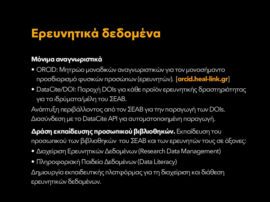 Ερευνητικά δεδομένα Μόνιμα αναγνωριστικά • ORCI...