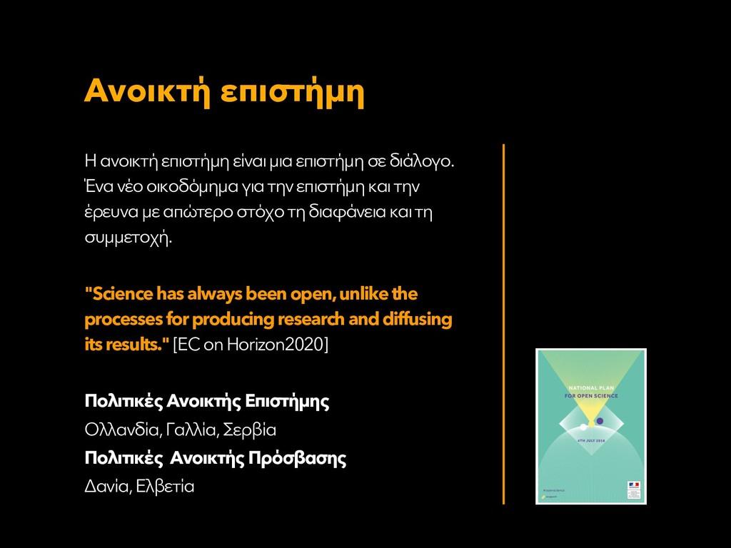 Ανοικτή επιστήμη Η ανοικτή επιστήμη είναι μια ε...