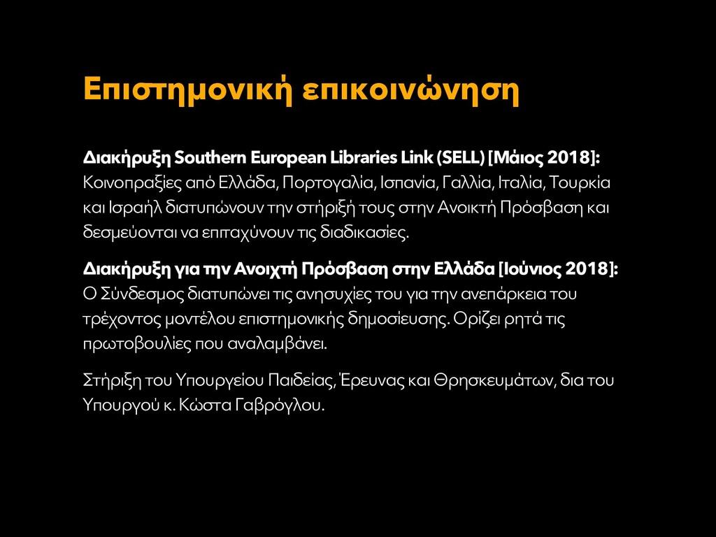 Επιστημονική επικοινώνηση Διακήρυξη Southern Eu...