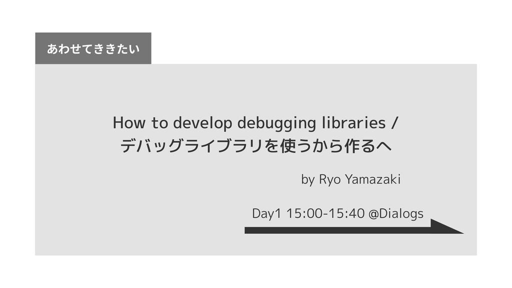 ׇ֮גְֹֹ How to develop debugging libraries / デ...