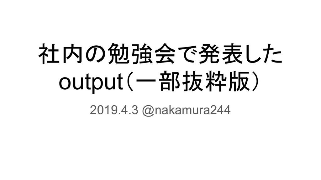 社内の勉強会で発表した output(一部抜粋版) 2019.4.3 @nakamura244