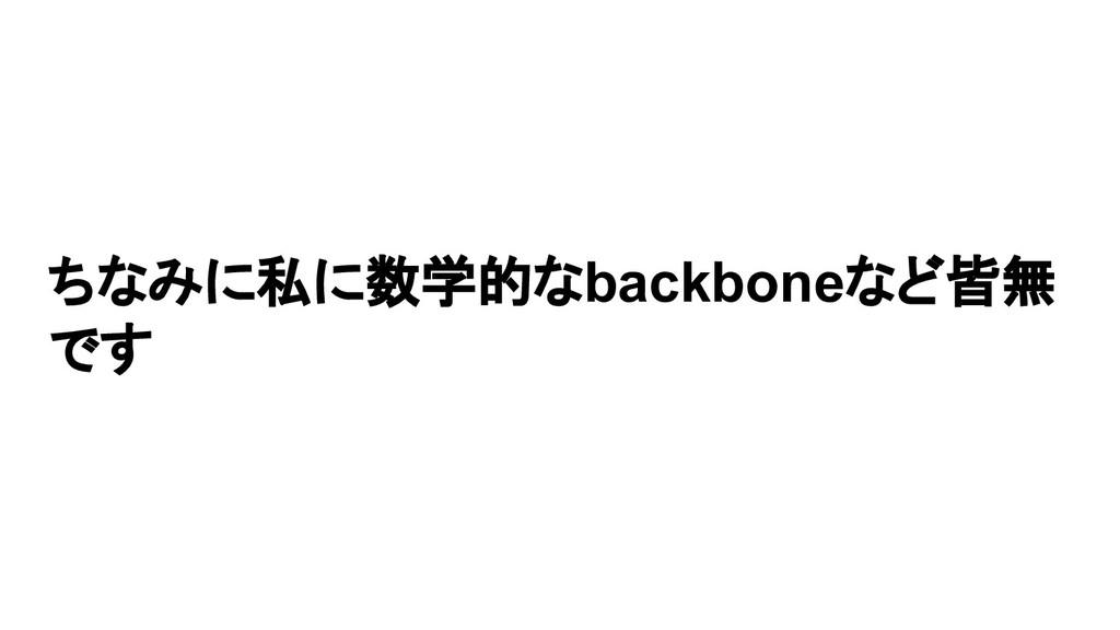 ちなみに私に数学的なbackboneなど皆無 です