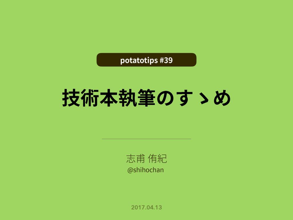 䘊歂⣇秀 !TIJIPDIBO 䪮遭劤㛁瘗ךׅ؇ 2017.04.13 QPUBUPUJQ...