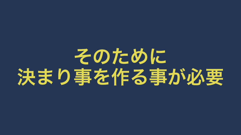 ͦͷͨΊʹ ܾ·ΓΛ࡞Δ͕ඞཁ