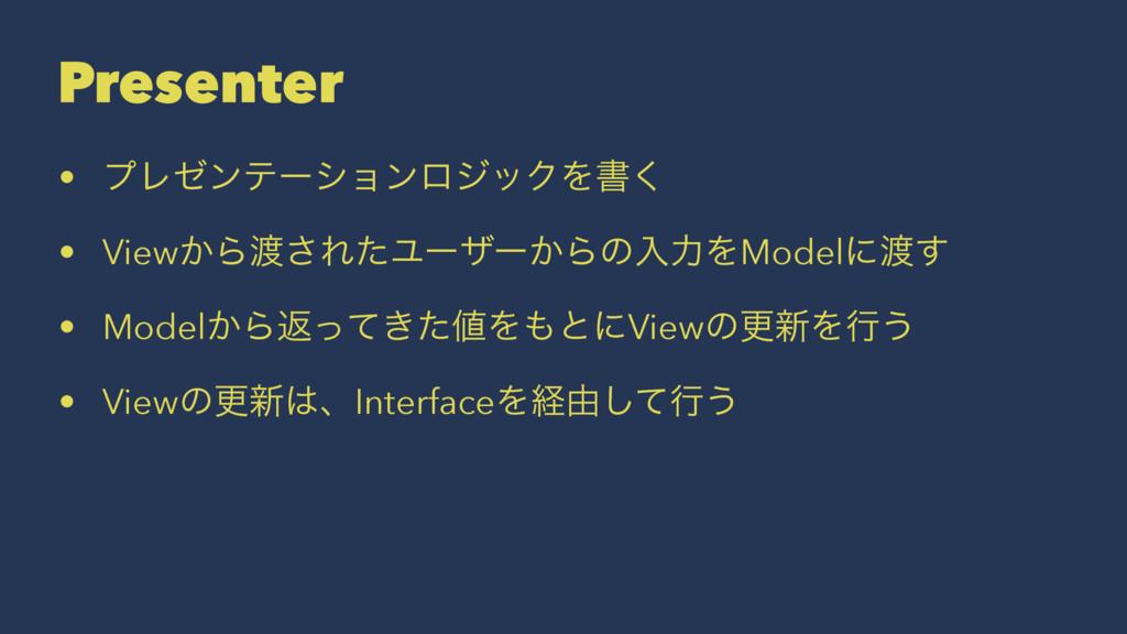 Presenter • ϓϨθϯςʔγϣϯϩδοΫΛॻ͘ • View͔Β͞ΕͨϢʔβʔ͔Β...