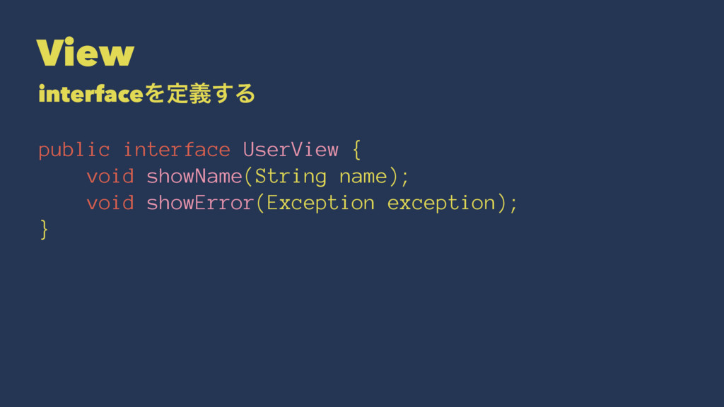 View interfaceΛఆٛ͢Δ public interface UserView {...