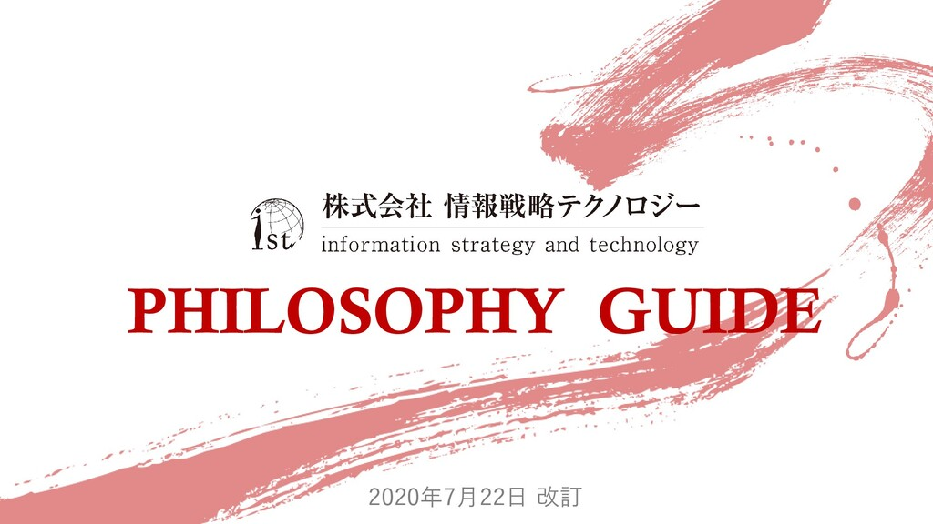 PHILOSOPHY GUIDE 2020年7月22日 改訂