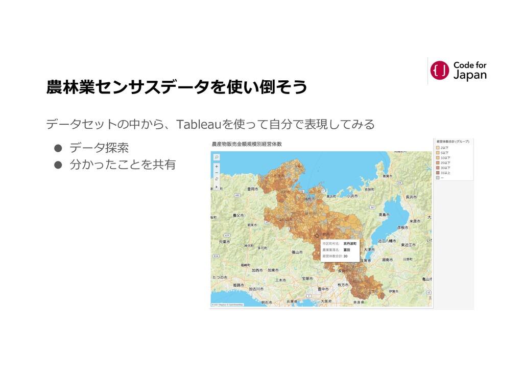 農林業センサスデータを使い倒そう データセットの中から、Tableauを使って⾃分で表現してみ...
