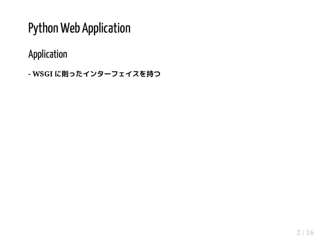 Python Web Application Application - WSGI に則ったイ...