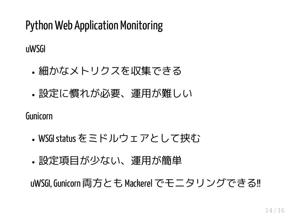 Python Web Application Monitoring uWSGI 細かなメトリク...