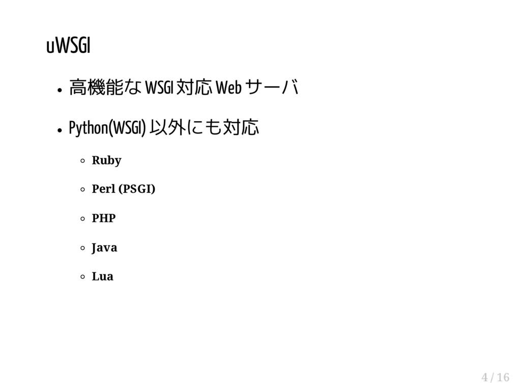 uWSGI 高機能な WSGI 対応 Web サーバ Python(WSGI) 以外にも対応 ...