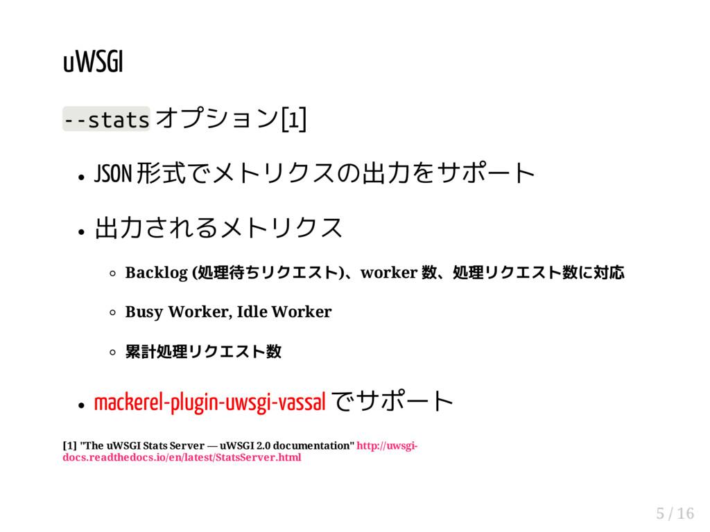 uWSGI --stats オプション[1] JSON 形式でメトリクスの出力をサポート 出力...