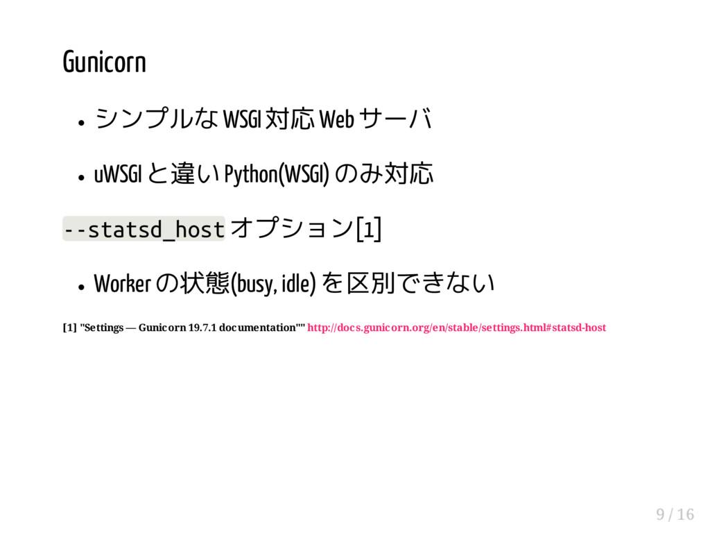Gunicorn シンプルな WSGI 対応 Web サーバ uWSGI と違い Python...