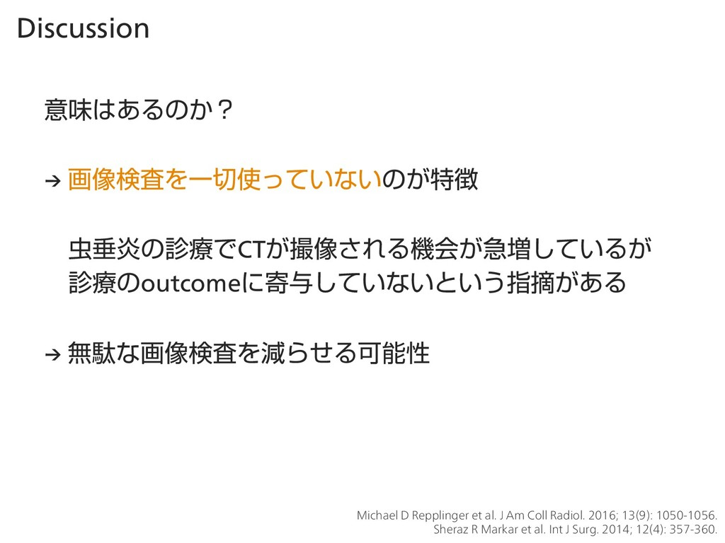 Discussion ҙຯ͋Δͷ͔ʁ → ը૾ݕࠪΛҰ͍ͬͯͳ͍ͷ͕ಛ ਨԌͷྍͰ...