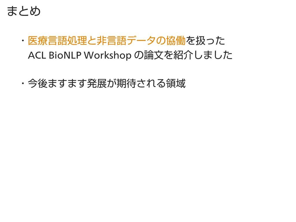 ɾҩྍݴޠॲཧͱඇݴޠσʔλͷڠಇΛѻͬͨ ACL BioNLP Workshop ͷจΛ...