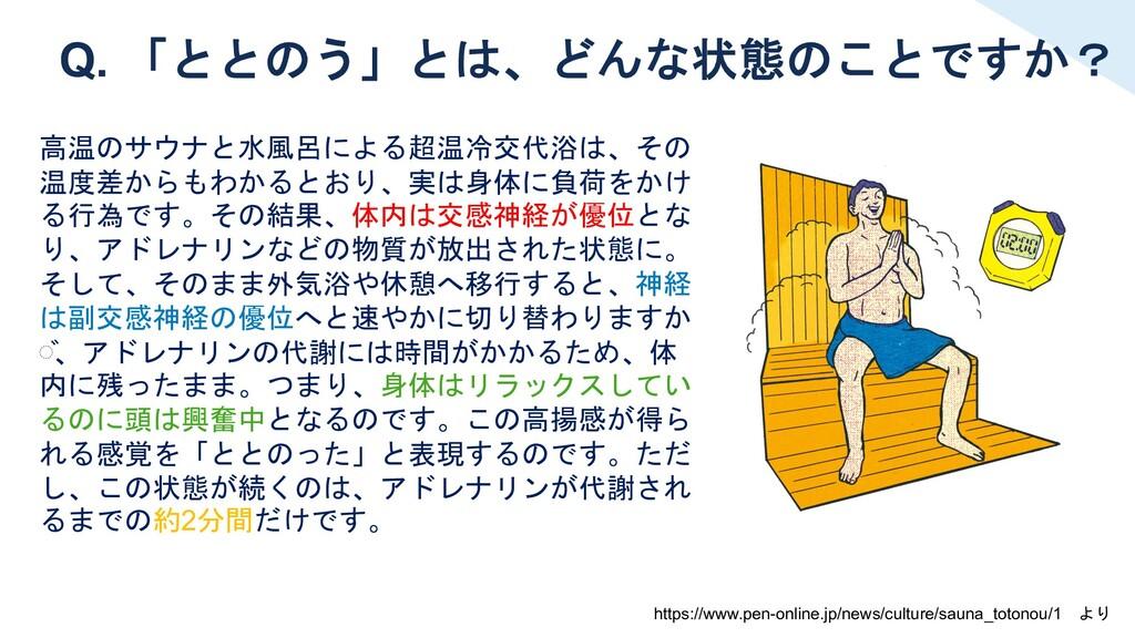 Q. 「ととのう」とは、どんな状態のことですか? 高温のサウナと水風呂による超温冷交代浴は、そ...