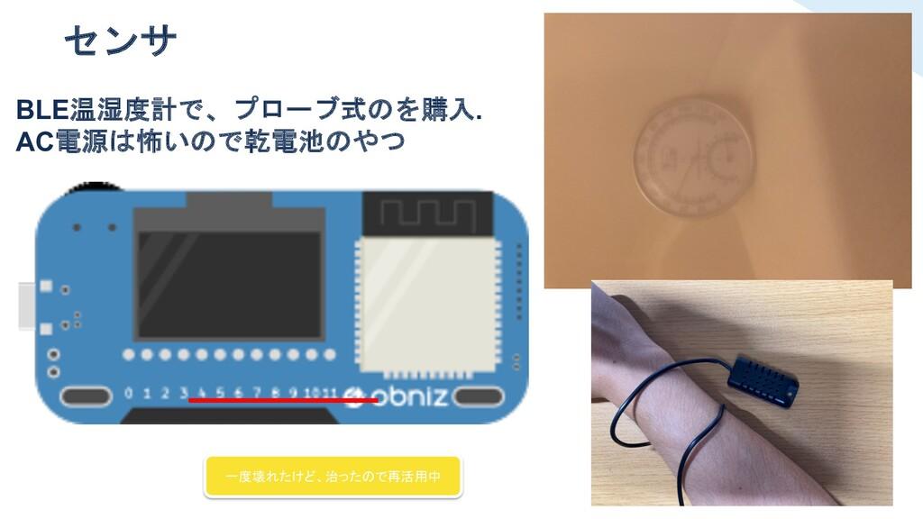センサ BLE温湿度計で、プローブ式のを購入. AC電源は怖いので乾電池のやつ 一度壊れたけど...