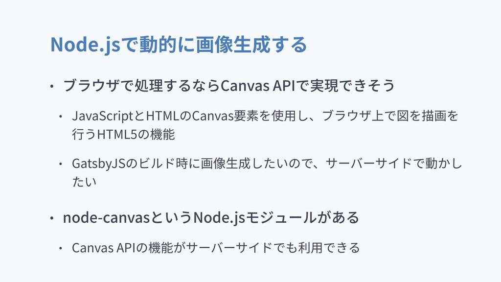 Node.jsで動的に画像⽣成する • ブラウザで処理するならCanvas APIで実現できそ...