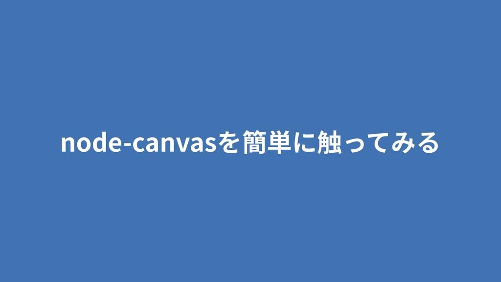 node-canvasを簡単に触ってみる