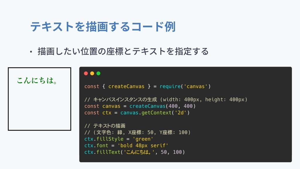 テキストを描画するコード例 • 描画したい位置の座標とテキストを指定する
