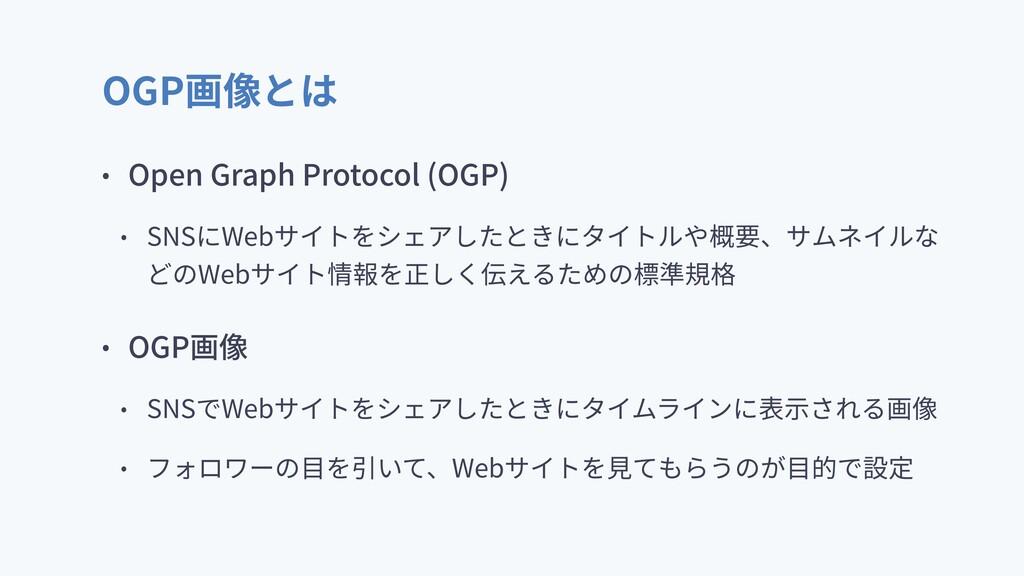 OGP画像とは • Open Graph Protocol (OGP) • SNSにWebサイ...