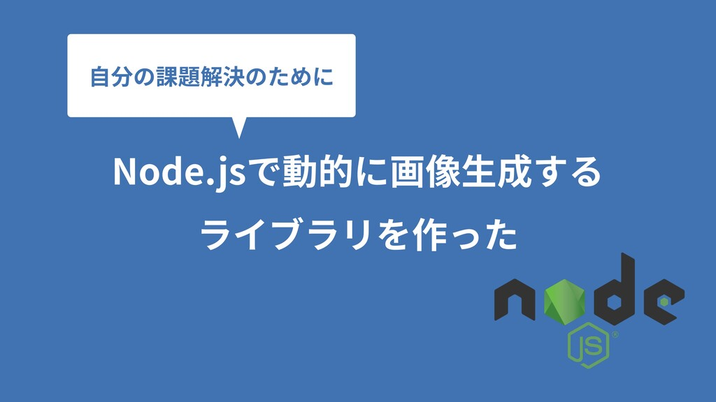 Node.jsで動的に画像⽣成する ライブラリを作った ⾃分の課題解決のために