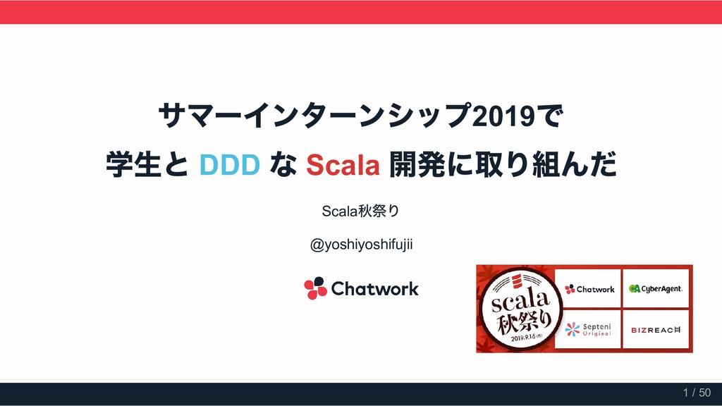 サマーインターンシップ 2019 で 学生と DDD な Scala 開発に取り組んだ Sca...