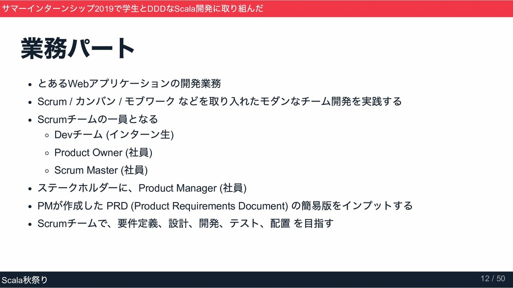 業務パート とあるWeb アプリケーションの開発業務 Scrum / カンバン / モブワーク...