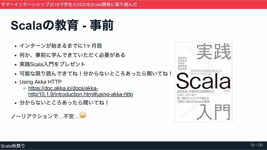 インターンが始まるまでに1 ヶ月弱 何か、事前に学んできていただく必要がある 実践Scala ...