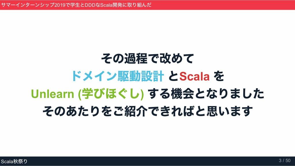 その過程で改めて ドメイン駆動設計 と Scala を Unlearn ( 学びほぐし ) す...