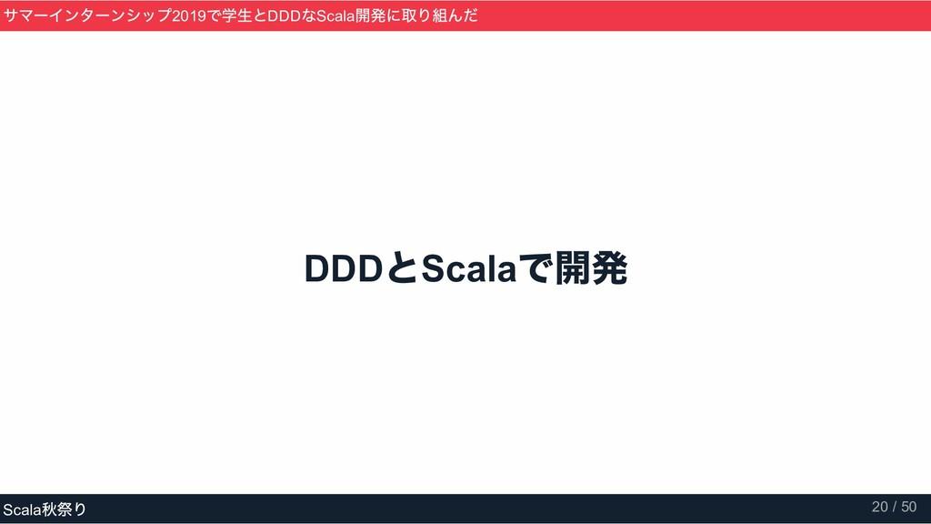 DDD と Scala で開発 サマーインターンシップ2019 で学生とDDD なScala ...