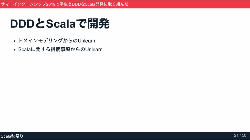 DDD と Scala で開発 ドメインモデリングからのUnlearn Scala に関する指...
